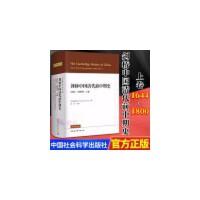剑桥中国清代前中期史 上卷(1644-1800年)(2021新版)中国社会科学出版社 剑桥中国史系列