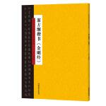 中国历代书法名家名品系列 翁方纲楷书《金刚经》