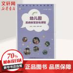 幼儿园民间体育游戏课程 赵晓卫,李丽英,袁爱玲 编著