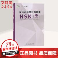汉语水平考试真题集 HSK 六级 2018版 人民教育出版社