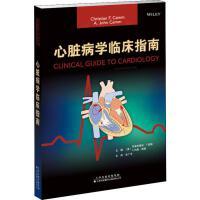 心脏病学临床指南 天津科技翻译出版公司