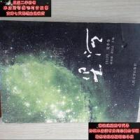【二手旧书9成新】星河.2012年夏季卷.石榴9787020094608