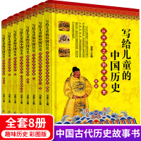 写给儿童的中国历史 共8册 (夏商周+秦汉+三国魏晋南北朝+隋唐+宋+元+明+清)
