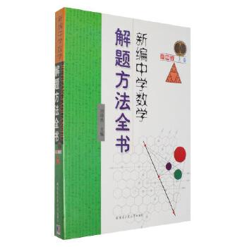新编中学数学解题方法全书(高中版上卷)