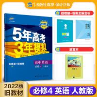 曲一线官方正品2020版5年高考3年模拟英语必修4人教版 必修四教材课本同步练习册
