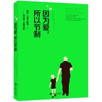 【9成新正版二手书旧书】因为爱,所以节制:如何与孩子保持终身的亲密关系 (美)布伦达加里森 ,凯蒂加里森著,于应机 ,
