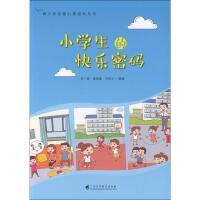 小学生的快乐密码 广东高等教育出版社