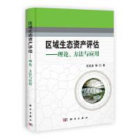 区域生态资产评估――理论、方法与应用