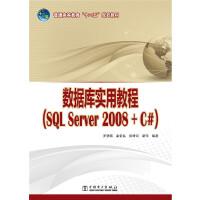"""普通高等教育""""十二五""""规划教材 数据库实用教程(SQL Server 2008 + C#)"""