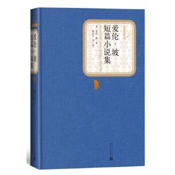 爱伦·坡短篇小说集人民文学出版社名著名译丛书,劲销十年不衰,新版震撼上市,精译精选精装,附赠有声读物