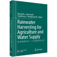 雨水集蓄利用――农业和供水应用(英文版)