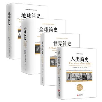 畅销套装18-四本书读懂人类简史、世界简史、全球简史、地球简史套装(全四册)(人类简史+世界简史+全球简史+地球简史)
