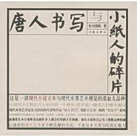 【二手旧书九成新】唐人书写与小纸人的碎片 东方涂钦9787506331838