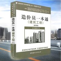 备考2020土建造价入门考试 造价员一本通 建筑工程(第3版)土建造价员 建筑施工现场管理人员一本通系列丛书 预算员工