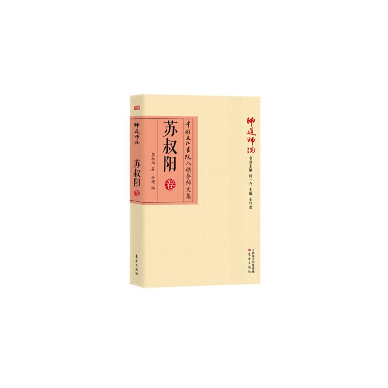 """师道师说:苏叔阳卷里程碑式学术文章+ 具代表性散文随笔+ 亲友弟子的追忆文章= 大师们的""""学术生活史"""",侧面反映现代中国文化所走过的历程"""