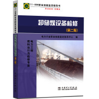 11-006 职业技能鉴定指导书 职业标准?试题库 卸储煤设备检修(第二版)