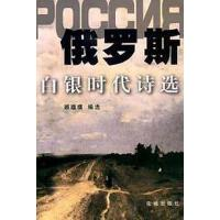 【二手旧书8成新】俄罗斯白银时代诗选 顾蕴璞(编选) 花城出版社 9787536032842