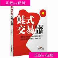 【二手旧书九成新经济】蛙式交易实战直播 /肖兆权 著 广东经济?