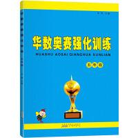 华数奥赛强化训练 5年级 黄山书社