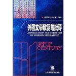 外国文学欣赏与批评,上海外语教育出版社,黄源深,周立人著9787810807616