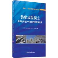 装配式混凝土新型构件生产与质量控制关键技术 中国建材工业出版社
