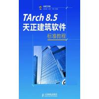 TArch 8.5天正建筑软件标准教程(不提供光盘内容)