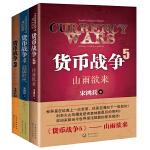 货币战争系列3册套装