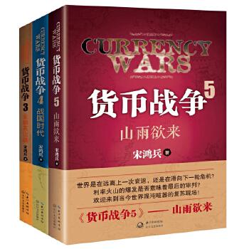 货币战争系列3册套装 宋鸿兵货币战争系列,《货币战争5:山雨欲来》《货币战争4:战国时代》《货币战争3:金融高边疆》