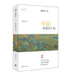 寺院映现的中国(平装)(九说中国)