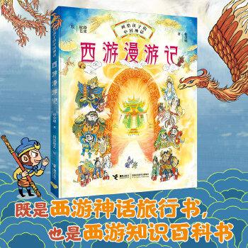 画给孩子的中国神话:西游漫游记