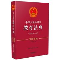 中华人民共和国教育法典・注释法典(新三版)