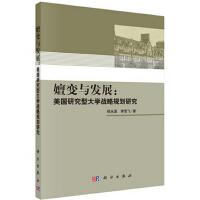 嬗变与发展:美国研究型大学战略规划研究