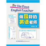 做的英语老师 9787533460419