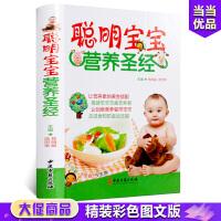 聪明宝宝营养圣经 彩图精装 宝宝食谱0-6岁宝宝营养食谱书 营养学营养圣经 婴幼儿童辅食添加断奶健康营养食谱菜谱