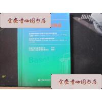【旧书二手书9成新】第三版巴塞尔协议