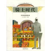 【二手旧书九成新】骑士时代:中世纪的欧洲(公元800-1500)美国时代―生