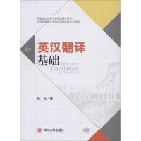 英汉翻译基础 四川大学出版社