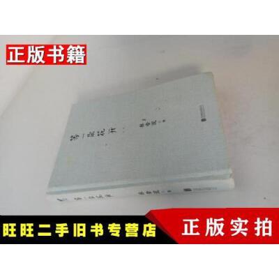 【二手九成新】等一朵花开林帝浣著北京联合出版公司