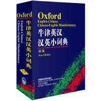 牛津英汉汉英小词典