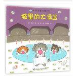 小宝宝爱洗澡系列 城里的大澡盆