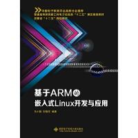 基于ARM的嵌入式Linux开发与应用