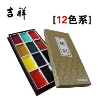 日本进口国画颜料吉祥颜彩12色岩彩重彩画矿物色颜料