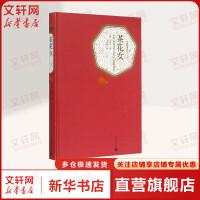 茶花女 人民文学出版社