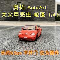 大众汽车模甲壳虫车模奥拓AUTOart 1:43大众甲壳虫Beetle敞篷版汽车模型收藏礼品 橘色 车模一个