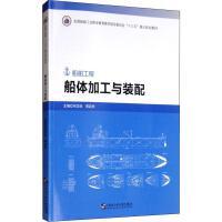 船体加工与装配 哈尔滨工程大学出版社
