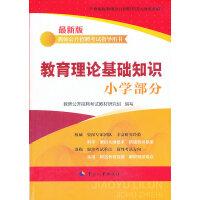 (最新版)教师公开招聘考试指导用书教师理论基础知识(小学部分)