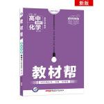 教材帮 选修5 化学 RJ (人教版)(有机化学基础)高中同步(2020版)--天星教育