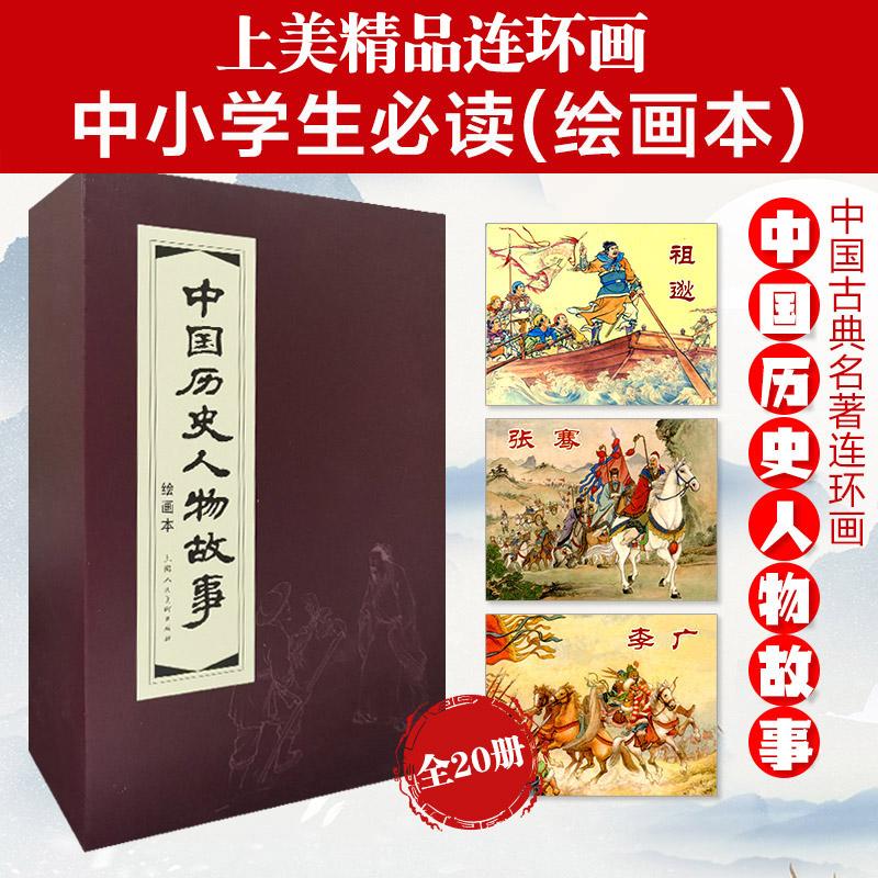 中国历史人物故事(60开红皮书系列)