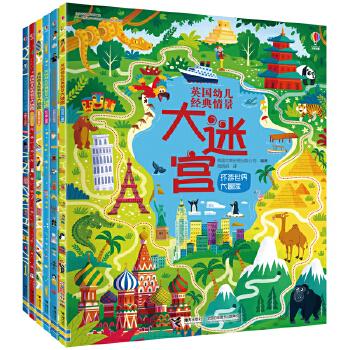 """尤斯伯恩(USBORNE)英国幼儿经典情景大迷宫(套装6册) 英国尤斯伯恩出版公司经典游戏书。3—6岁孩子的专属迷宫。极美的画面,烧脑的挑战,逼真的情景体验,一本奇异到让你不想""""走""""出来的迷宫书。"""