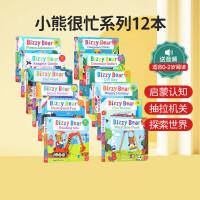 英文原版绘本 bizzy bear 忙碌的小熊12本套装 低幼儿机关玩具纸板书操作书 0-3岁儿童启蒙玩具纸板书